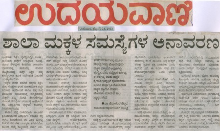 RTE Programme Paper cutting Uday Vani-page-0