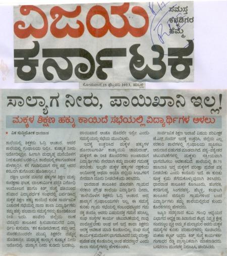 RTE Programme Paper cutting V.K. & Praja Vani-page-0