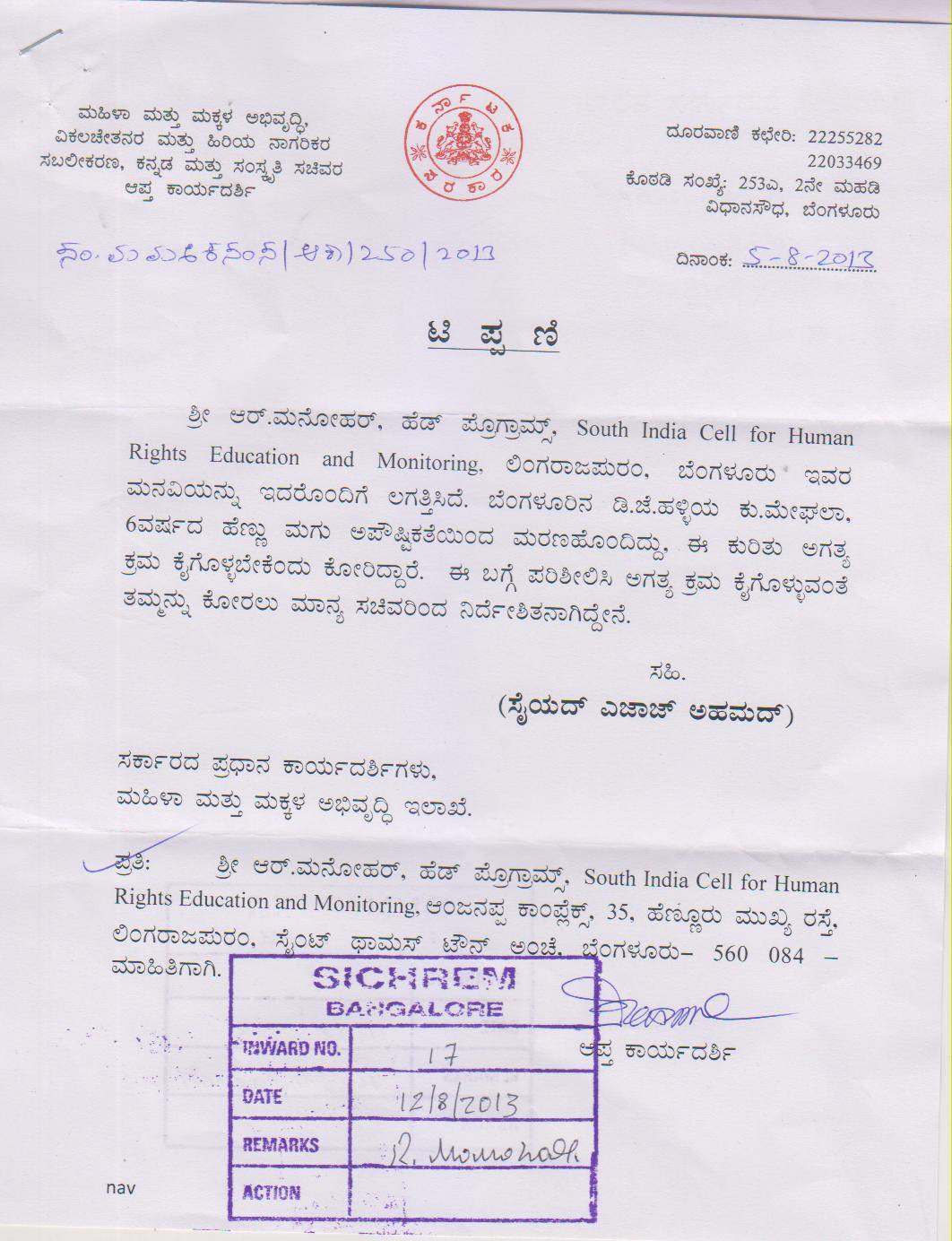 Karnataka chief minister sichrem image spiritdancerdesigns Gallery