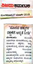 Press Report - kannada